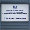 Отделения полиции в Агинском